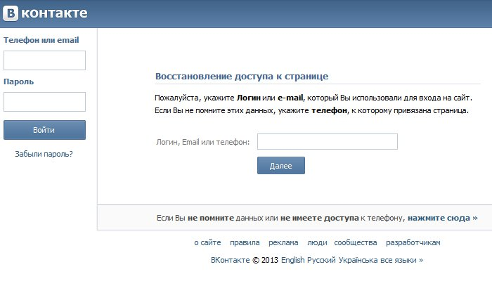 How to unblock a page on VKontakte?