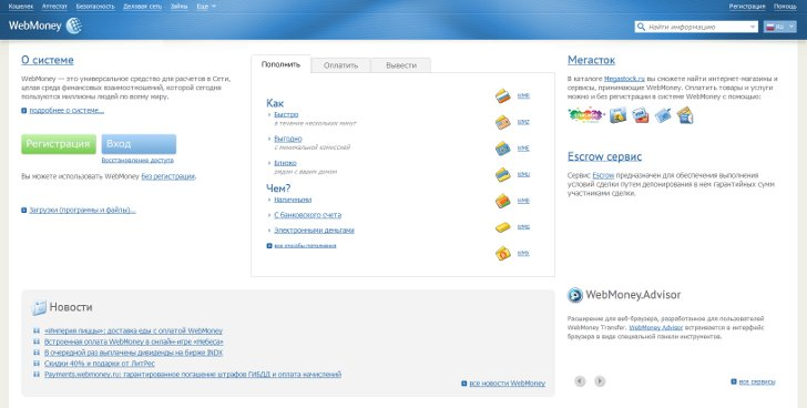How to create a WebMoney wallet