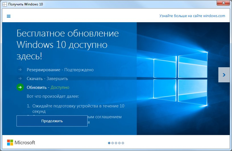 An invitation to upgrade to Windows 10