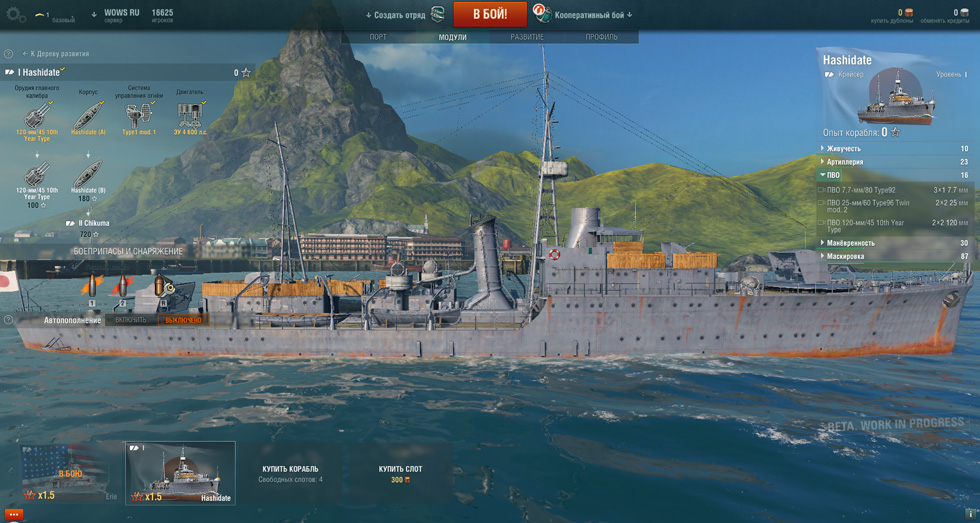 Your Port in World of Warships: here you can develop your ships