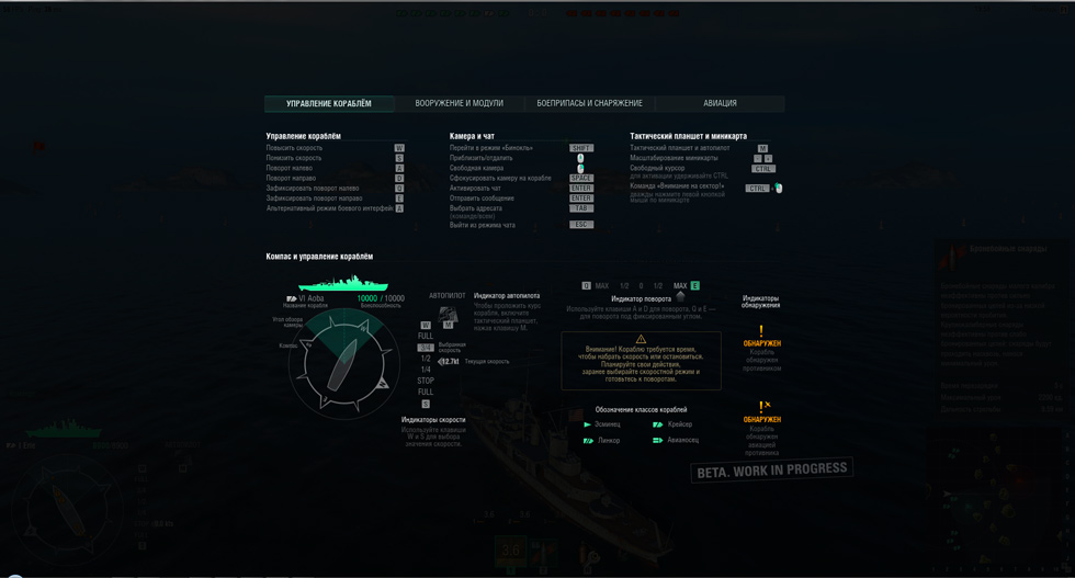 Setting up controls in World of Warships